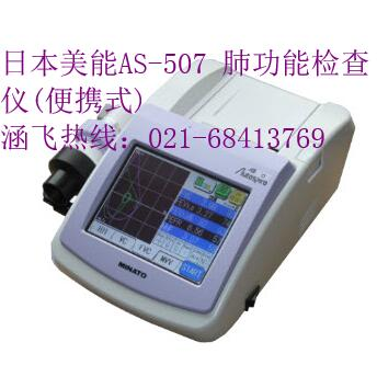 日本美能AS-507 肺功能仪(便携式).jpg