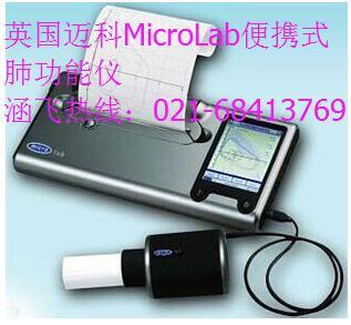 英国迈科MicroLab便携式肺功能仪.jpg