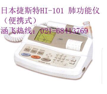 日本捷斯特HI-101 肺功能仪(便携式).jpg