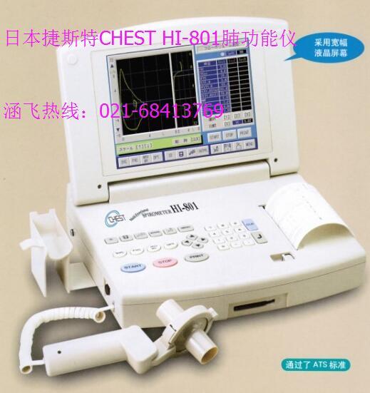 日本捷斯特CHEST HI-801肺功能仪.jpg