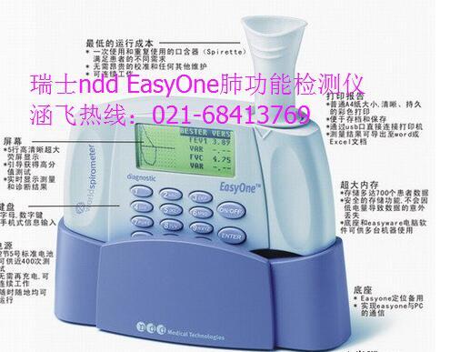 瑞士ndd EasyOne肺功能检测仪.jpg
