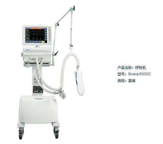 呼吸机Boaray 5000C Boaray 5000D